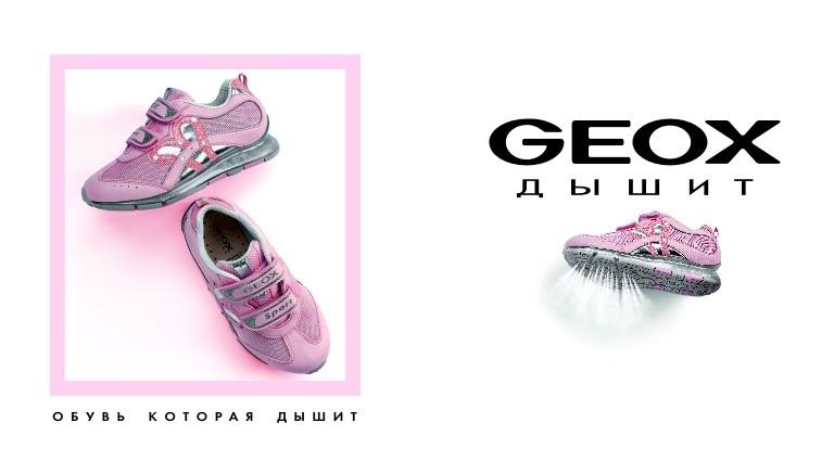 Geox история бренда