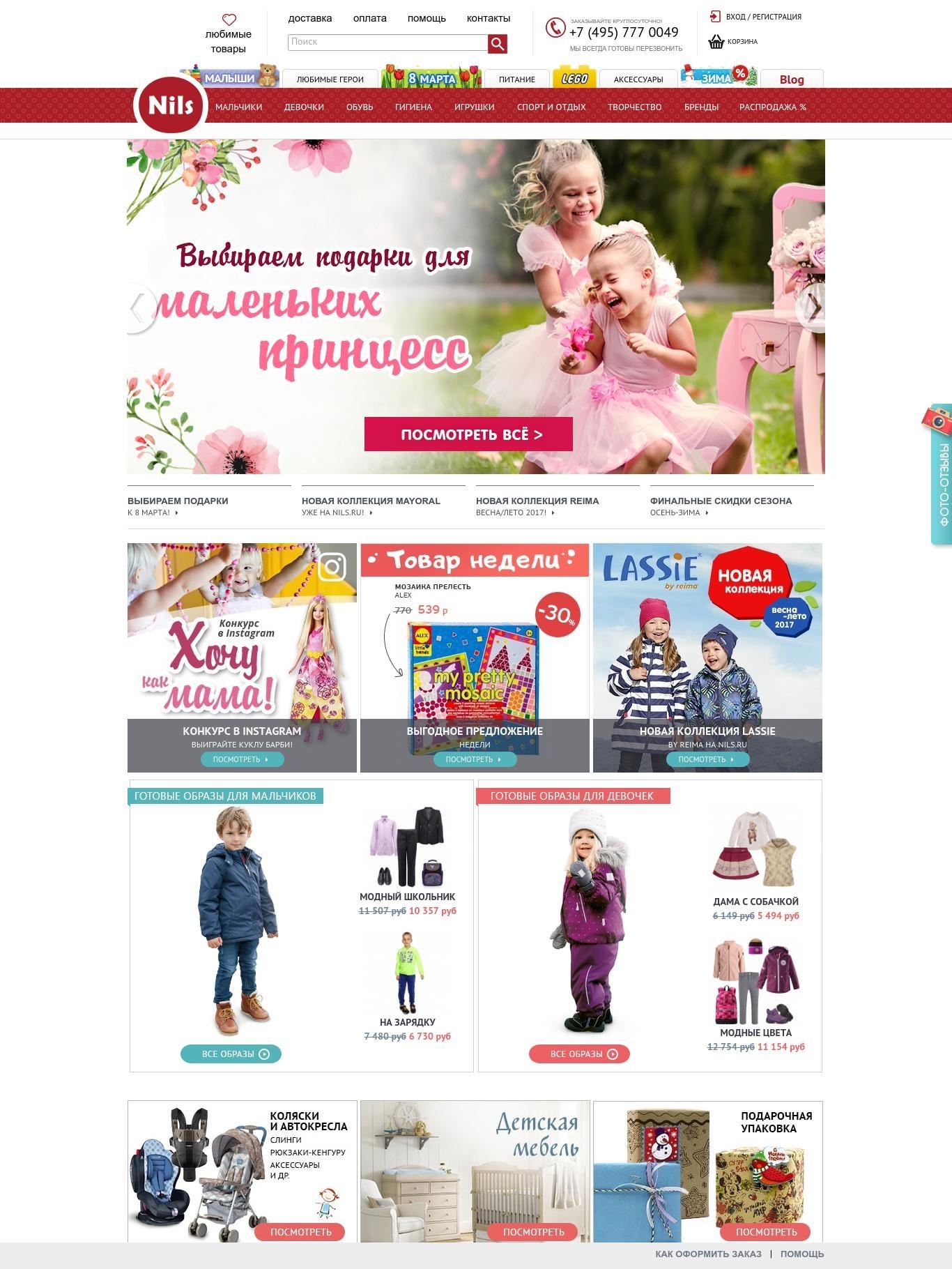 nils.ru